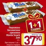 Билла Акции - Пирожное Monte Snack
