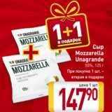 Билла Акции - Сыр Mozzarella Unagrande