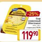 Билла Акции - Сыр сливочный Oltermanni