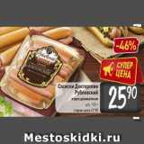Билла Акции - Сосиски докторские Рублевский