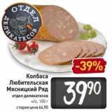 Билла Акции - Колбаса Любительская