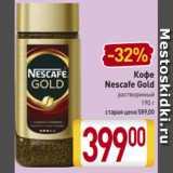 Билла Акции - Кофе Nescafe Gold