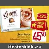 Билла Акции - Десерт Bonjour