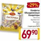 Билла Акции - Конфеты Ласточка/Буревестник/Васильки