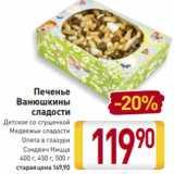 Билла Акции - Печенье Ванюшкины сладости