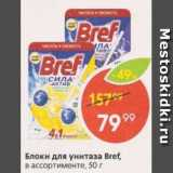 Скидка: Блоки для унитаза Bref 50г
