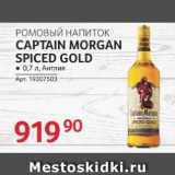 Скидка: РОМОВЫЙ НАПИТОК CAPTAIN MORGAN SPICED GOLD