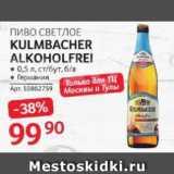 Скидка: ПИВО СВЕТЛОЕ  KULMBACHER  ALKOHOLFREI