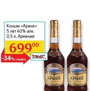 Арине Коньяк Купить