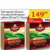 """Чай черный """"Корона Российской Империи"""" цейлон 100 пак*2 г"""
