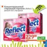 """Концентрированный стиральный порошок """"Reflect"""" детский"""