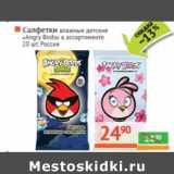 """Салфетки влажные детские """"Angry Birds"""""""