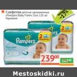 """Салфетки детские увлажненные """"Pampers Baby Fresh Duo"""""""