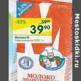 Молоко М