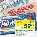 Шоколадный батончик Milky Way 5 х 26 г/Bounty 7 х 48  г/Snickers 5 х 40 г/Twix 4 х 55 г