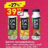 Дикси Акции - ЙОГУРТ ПИТЬЕВОЙ EPICA