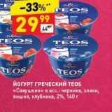 Дикси Акции - ЙОГУРТ ГРЕЧЕСКИЙ TEOS