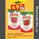Магазин:Дикси,Скидка:ДЖЕМ  «MAXEEBb»