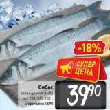 Магазин:Билла,Скидка:Сибас охлажденная рыба псг 200-300, 100 г