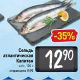 Магазин:Билла,Скидка:Сельдь атлантическая Капитан сл/с, 100 г