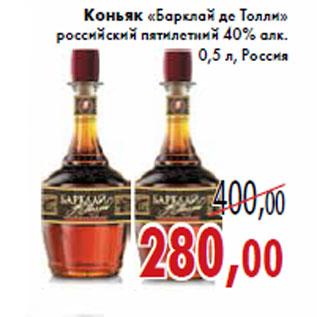 Коньяк Барклай Де Толли Пятилетний Почтой