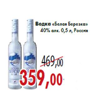 Акция - Водка «Белая Березка» 40% алк. 0,5 л, Россия