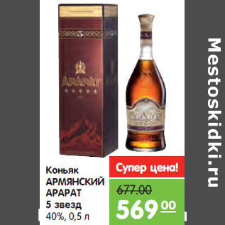 Купить Коньяк В Новороссийске Арарат 5 Звезд