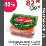Магазин:Полушка,Скидка:Сосиски Баварские с сыром Великолукский МК