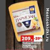 Сыр Лайме Пармезан твердый, жирн. 40%, 175 г