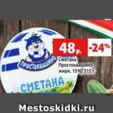 Сметана Простоквашино жирн. 15%, 315 г
