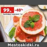 Грейпфрут красный, 1 кг