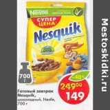 Готовый завтрак Nesquik шоколадный Nestle , Вес: 700 г