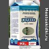 Молоко Рузское пастеризованное, жирн. 2.5%, 1 л