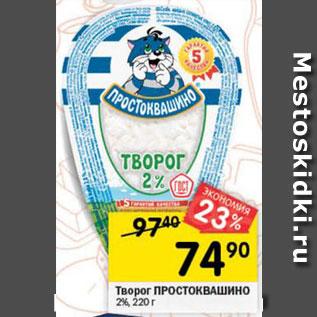 b6c4a449bcd3 Творог ПРОСТОКВАШИНО - Акция в Магазине Перекрёсток - Саранск ...