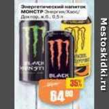 Скидка: Напиток энергетический Монстр