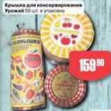 Авоська Акции - крышка дял консервирования