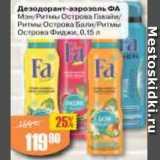 Дезодорант -аэрозоль ФА, Количество: 1 шт
