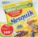 Пятёрочка Акции - готовый завтрак Nesquik