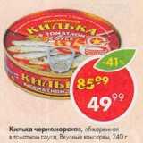 Пятёрочка Акции - Килька черноморская, Вкусные консервы
