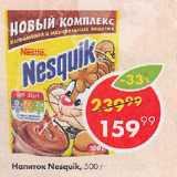 Скидка: Напиток Nesquik