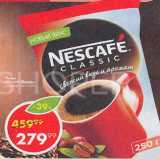 Скидка: Кофе Nescafe Classic