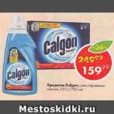 Скидка: Средство Calgon