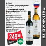 Скидка: Вино – «Рислинг. Номерной резерв» 11-13% – «Цимлянский черный. Номерной резерв» 12-14% 0.75 л