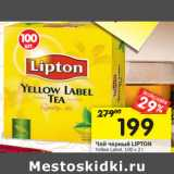 Чай черный LIPTON