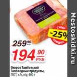 Окорок Тамбовский Заповедные продукты, Вес: 400 г