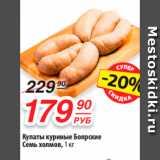Купаты куриные Боярские Семь холмов, Вес: 1 кг