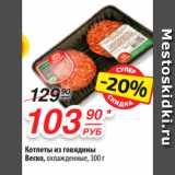 Котлеты из говядины Веско, Вес: 300 г