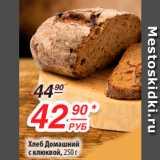 Хлеб Домашний с клюквой, Вес: 250 г