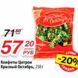 Конфеты Цитрон Красный Октябрь, Вес: 250 г