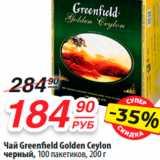 Чай Greenfield Golden Ceylon черный